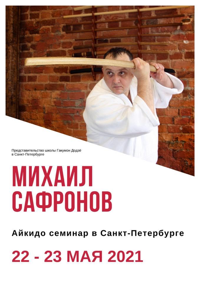 Семинар в  Санкт-Петербурге Михаил Сафронов 6 дан айкидо айкикай