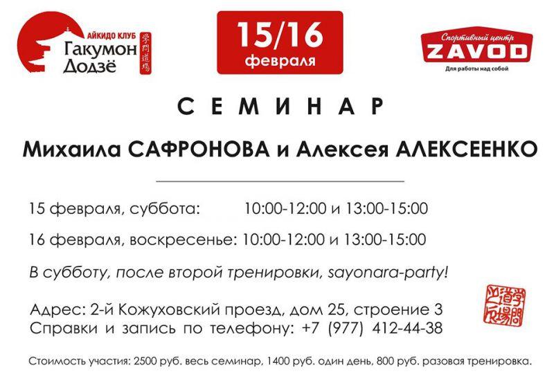 Клубный семинар  «Гакумон додзё» 2020