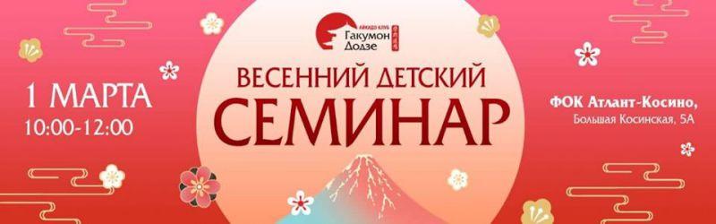 Весенний детский семинар в Москве.