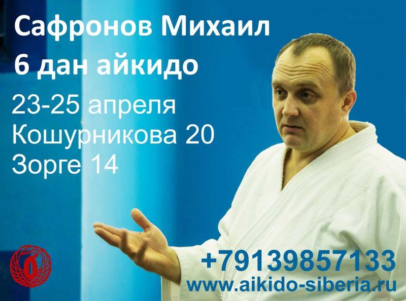 Семинар в  Новосибирске Михаил Сафронов 6 дан айкидо айкикай