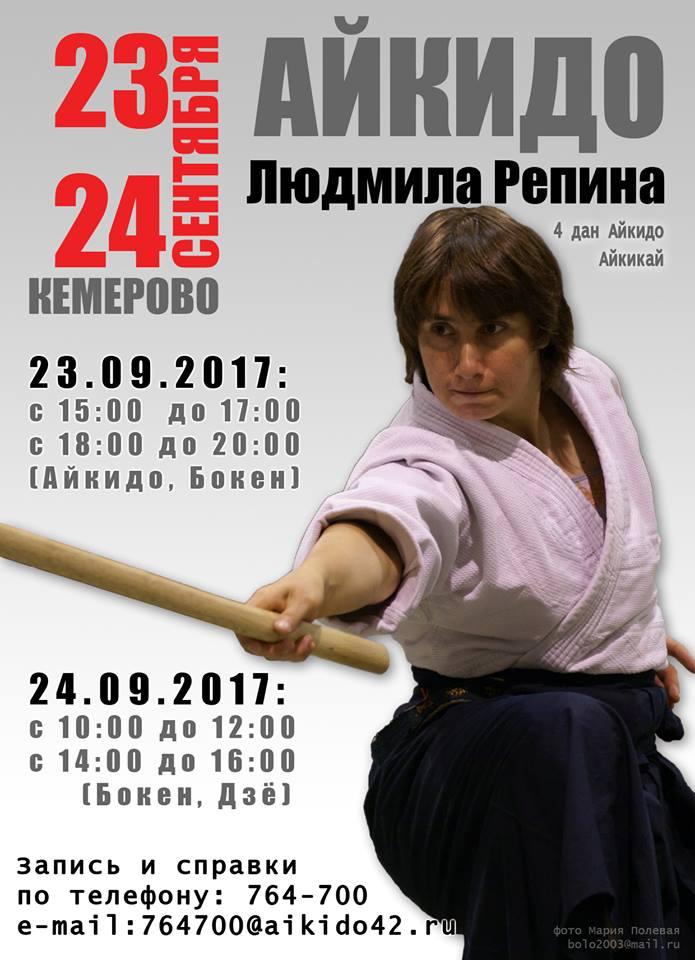 Семинар в Кемерово Людмила Репина 4 дан айкидо айкикай