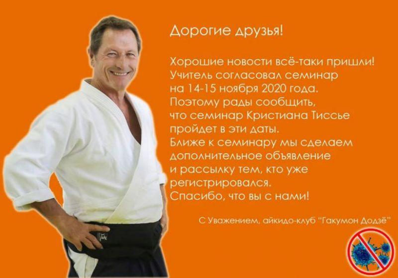 Кристиан Тиссье 8 дан айкидо айкикай Cихан в Москве