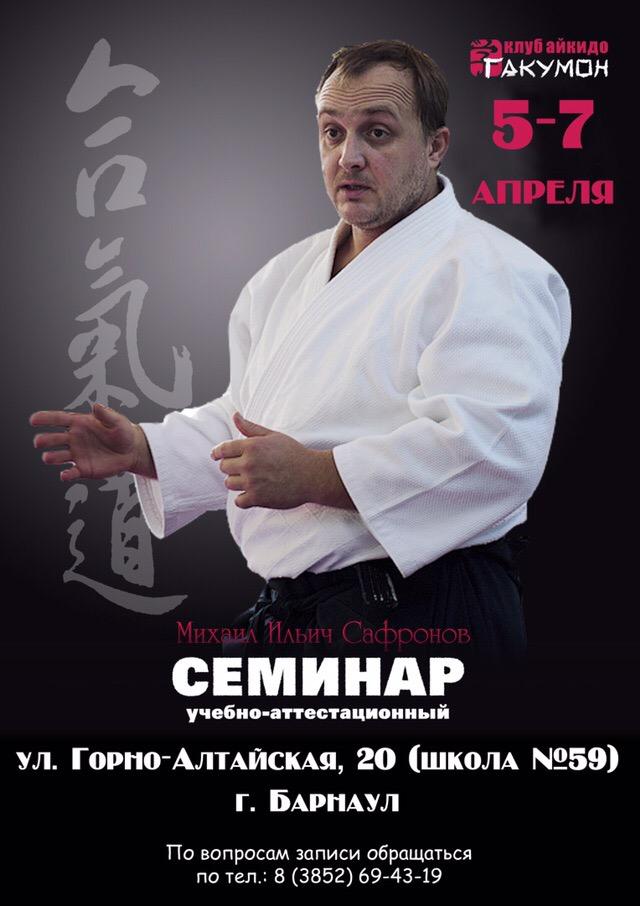 Семинар в  Барнауле  Михаил Сафронов 6 дан айкидо айкикай