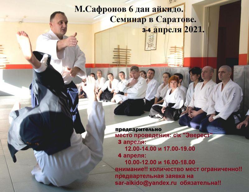Семинар в Саратове Михаил Сафронов 6 дан айкидо айкикай