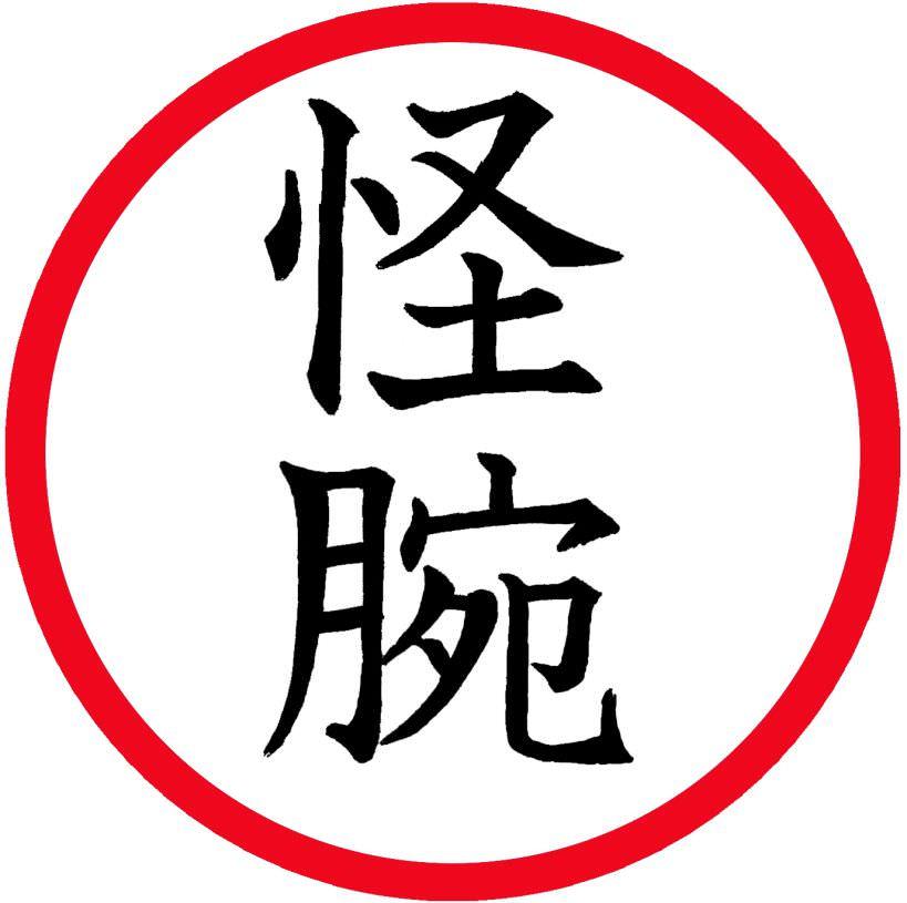 Клуб Айкидо Кайван Додзё